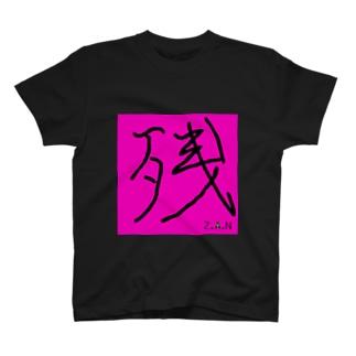 残-zan T-shirts