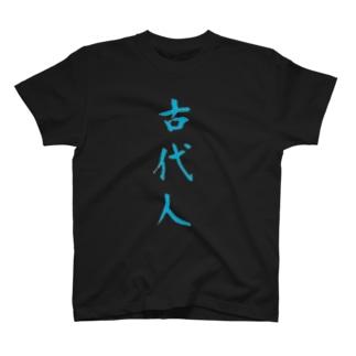 古代人 T-shirts
