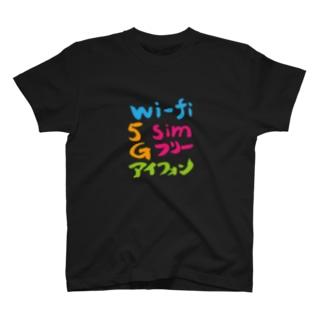スマホ新時代 T-shirts