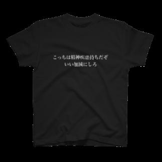 fu完全の精神疾患 T-shirts