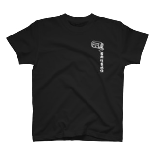 溢負感情 T-shirts