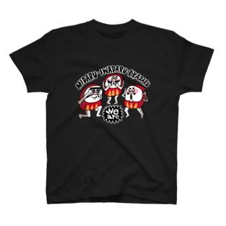見だる!言わだる!聞かだる! T-shirts