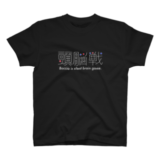 おとなのつくってあそぼの【ボッチャ】頭脳戦(白) T-shirts