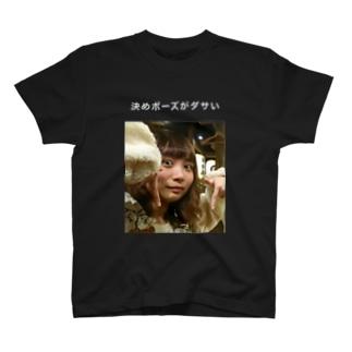 決めポーズがダサいTシャツ T-shirts