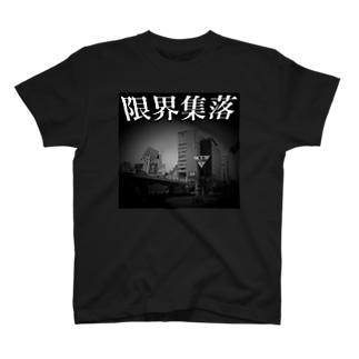 限界集落 T-shirts