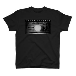贅沢ハ敵ダ T-shirts