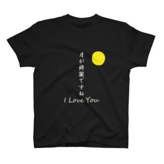 君と月と T-shirts