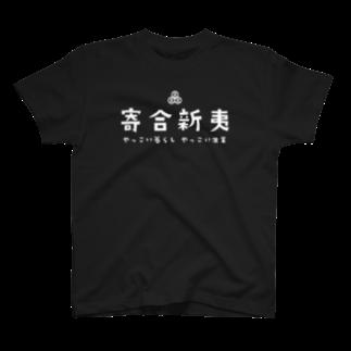 寄合新夷商店の寄合新夷×日天月天コラボレーションWhite T-shirts