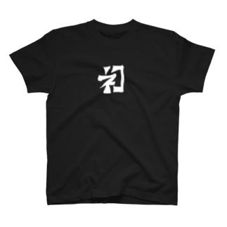 漢字みたいなネコ T-shirts