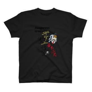 【危険生物】毒虫注意② T-shirts