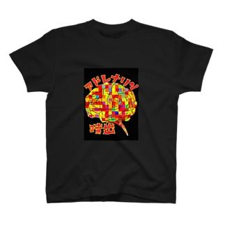 アドレナリン噴出 T-shirts