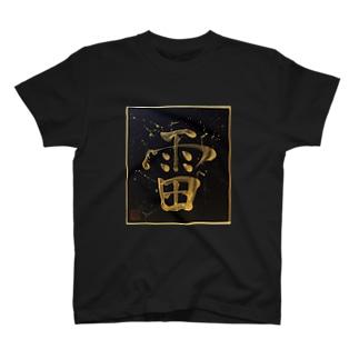 雷 kaminari thunder T-shirts