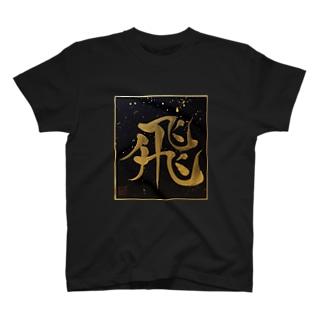 飛 tobu fly  T-shirts