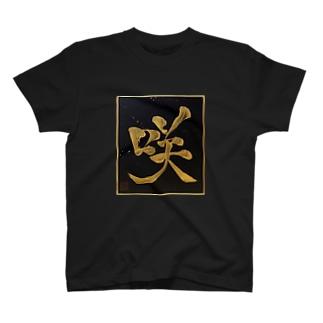 咲 saku bloom T-shirts