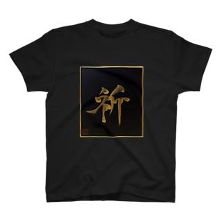 祈 inoru pray T-shirts