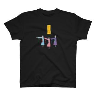 おどるキョンシー T-shirts