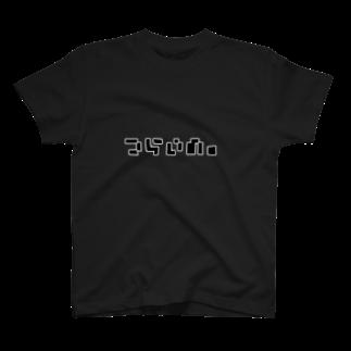 sapioのつらいの。 T-shirts