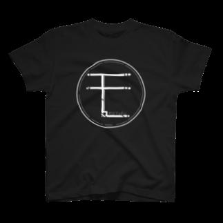 m5ginのモのシロ T-shirts
