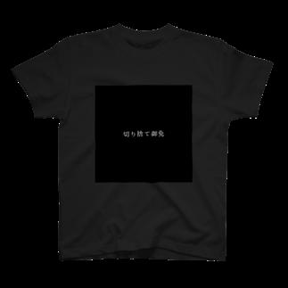 左のクソダサシリーズ T-shirts