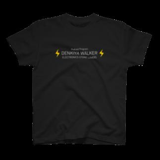 電器屋Walker 公式グッズの電器屋Walker シンプルTシャツ (ダーク系用) T-shirts