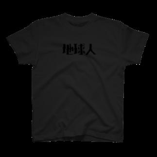 -ishの地球よこ T-shirts