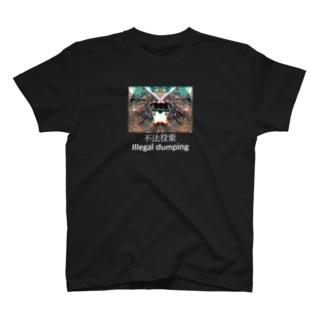 不法投棄 T-shirts