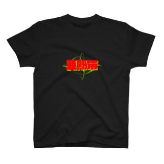亜熱帯 T-shirts