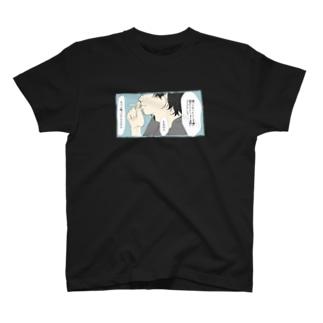 おれの彼氏 T-shirts