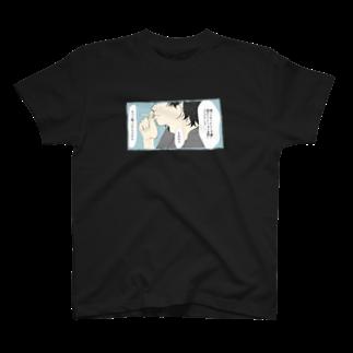 脳内テトロドトキシンのおれの彼氏 T-shirts