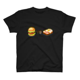 ハンバーガーVSハムエッグトースト T-shirts