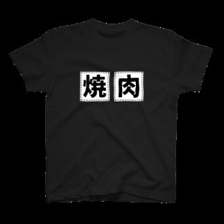 すとろべりーガムFactoryの焼肉 (縫い付け風デザイン) T-shirts