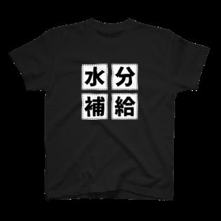 すとろべりーガムFactoryの水分補給 (縫い付け風デザイン) T-shirts