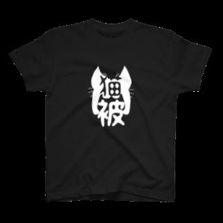 地下之会 夕力夕゛の猫被 T-shirts