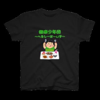 のらいぬの健康少年団 T-shirts