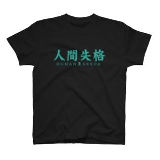 人間失格 T-shirts