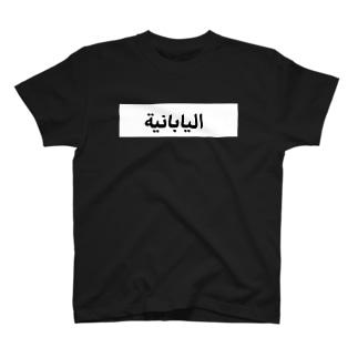 流行の1歩先を行くアラビア語Tシャツ T-shirts