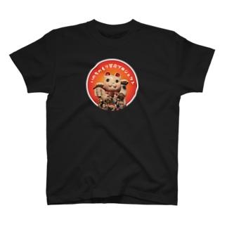いのちのもり響命プロジェクト寄合七福神招き猫プレミアムWhite T-shirts