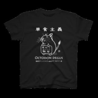 はやてん๑の【草食主義】デグーの主張(白描き) T-shirts