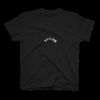 MasanaoHirayamaのネタバレ注意 T-shirts