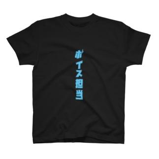ぼったくれいじーTシャツ(ボイス担当) T-shirts