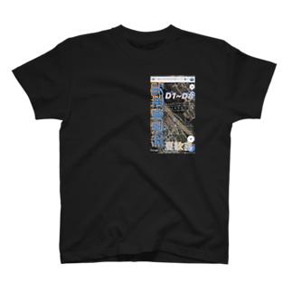 夏の思い出/我達爆速男シリーズ T-shirts
