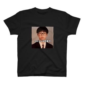 大麻のお●ん●んグッズ T-shirts