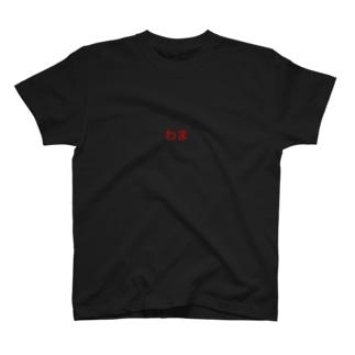 わま T-shirts