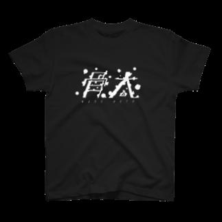 urigooodの色違い骨太 T-shirts
