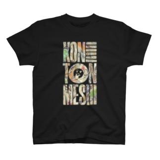 混沌飯屋 テキスト T-shirts