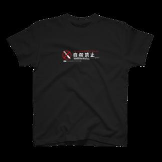 ばんぱー@ゆっくり旅芸人Lv.60の自殺禁止 GRAPHIC / banper0122 T-shirts