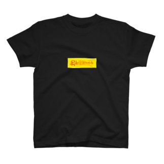 例の御札 T-shirts