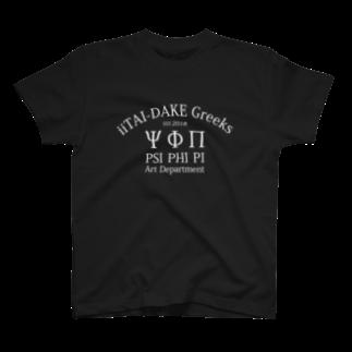 iiTAI-DAKE    -  イイタイダケ  -のiitaidake Art Department T-shirts