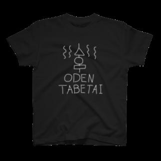しのちゃん屋さんのおでんたべT(白文字) T-shirts