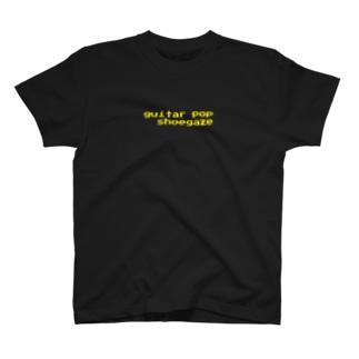 ギターポップとシューゲイズ T-shirts